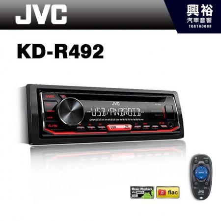 【JVC】KD-R492 前置USB/CD/MP3/WMA/AUX多媒體主機*支援安卓手機