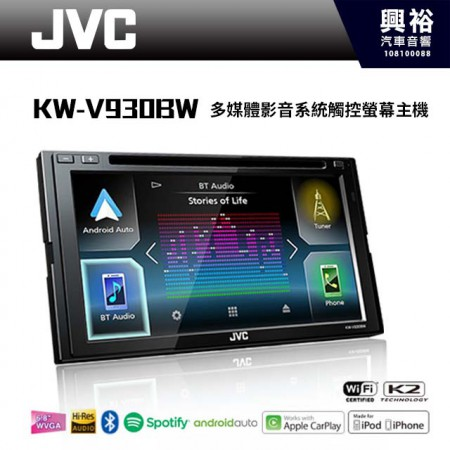 【JVC】 傑偉世 KW-V930BW 7吋 多媒體藍芽觸控螢幕主機 *Apple CarPlay+Android Auto (公司貨