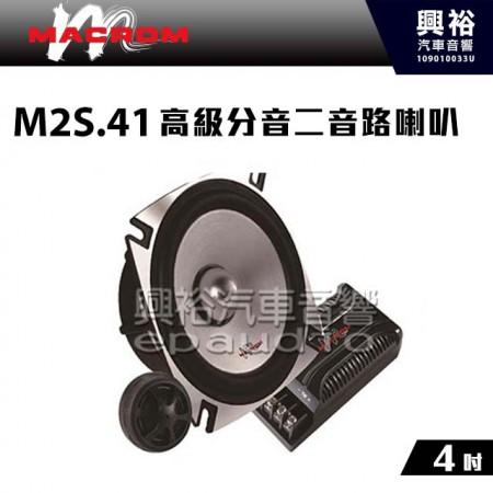 【MACROM】M2S.41 4吋高級分音二音路喇叭