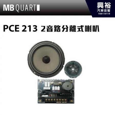 【MB QUART】PCE 213 5.25吋2音路分離式喇叭