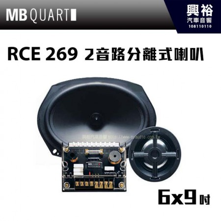 【MB QUART】RCE 269 6x9吋 2音路分離式喇叭