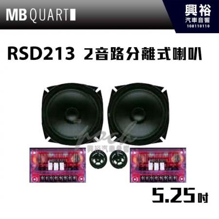 【MB QUART】RSD 213 5.25吋 2音路分離式喇叭