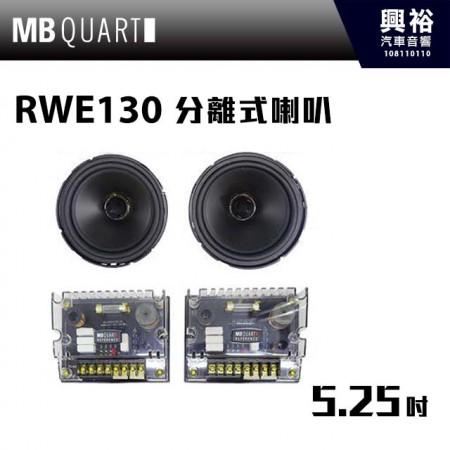 【MB QUART】RWE130 5.25吋 分離式喇叭 *公司現貨