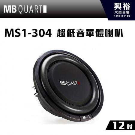 【MB QUART】12吋超低音單體喇叭MS1-304*公司貨