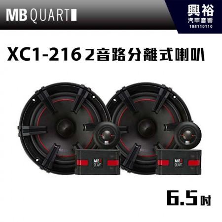 【MB QUART】玩家級 XC1-216 6.5吋2音路分離式喇叭