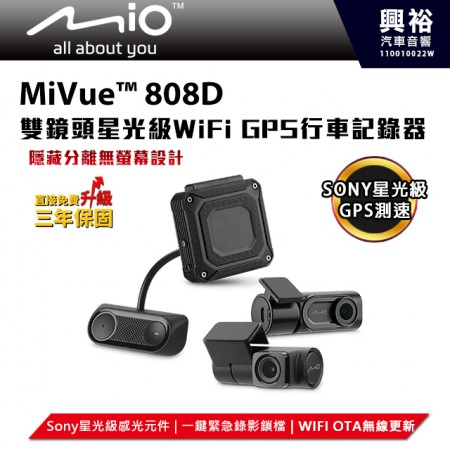 【MIO】MiVue 808D雙鏡頭星光級WiFi GPS行車記錄器*隱藏式分離式無螢幕設計+SONY星光級感光+一鍵緊急錄影鎖檔