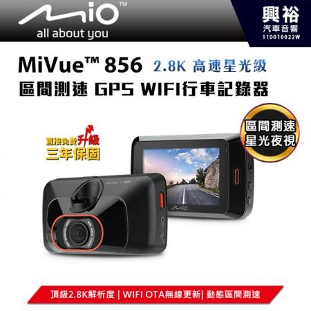 【Mio】MiVue 856 2.8K高速星光級 區間測速 GPS WIFI 行車記錄器*星光級SONY/動態區間測速/高速動態錄影/F1.8大光圈/145廣角*送16G