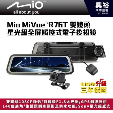 【Mio】MiVue™R76T雙鏡星光級全屏觸控式電子後視鏡/Sony的STARVIS星光級/雙鏡頭1080P錄影/前鏡頭F1.8超大光圈/140度超廣角/GPS測速照相提醒/後鏡頭倒車顯影及防水功能