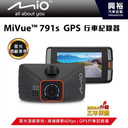【Mio】MiVue 791S 星光頂級夜拍 GPS 單鏡頭行車記錄器 *F1.8大光圈+140度廣角❈公司貨