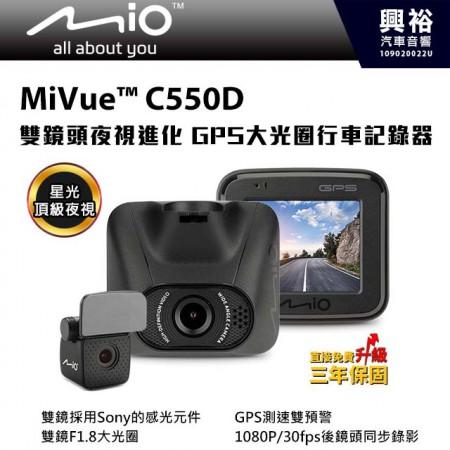 【MIO】MiVue C550D 雙鏡頭夜視進化 GPS大光圈行車紀錄器*SONY感光 F1.8大光圈(公司貨