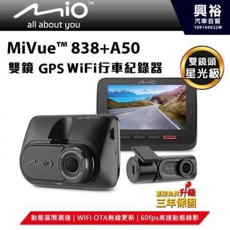 【Mio】MiVue 838+A50 雙鏡頭GPS行車記錄器*星光級SONY/動態區間測速/WIFI OTA無線更新/高速動態錄影/F1.6大光圈/140度廣角*送32G