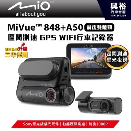 【Mio】MiVue 848+A50 雙鏡頭GPS行車記錄器*前後1080P/星光級SONY/動態區間測速/高速動態錄影*送32G