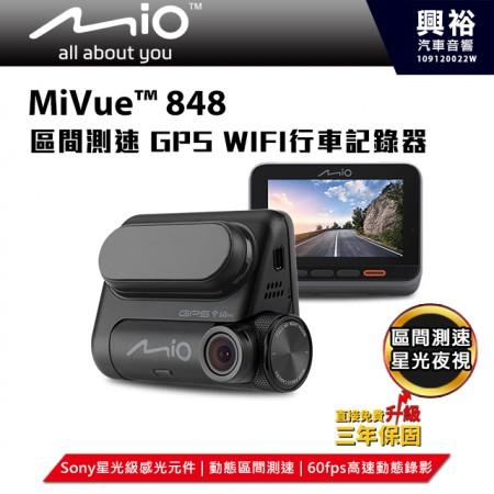 【Mio】MiVue 848 GPS WiFi行車記錄器*星光級SONY/動態區間測速/高速動態錄影/F1.6大光圈/140廣角*送16G