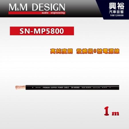 【M&M】SN-MP5800 高純度銅 發燒級電源線 1m*總長30米