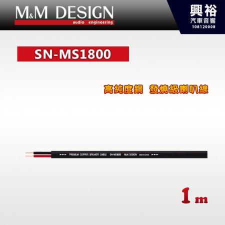 【M&M】SN-MS1800 高純度銅 發燒級喇叭線 1m*總長50米