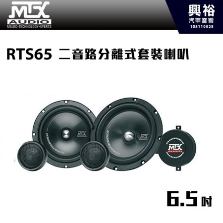 【MTX】RTS65 6.5吋 二音路分離式套裝喇叭 *RMS 80W.公司貨
