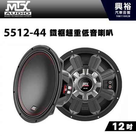 【MTX】美國品牌 12吋鐵框超重低音喇叭5512-44*RMS 400W 4Ω+4Ω