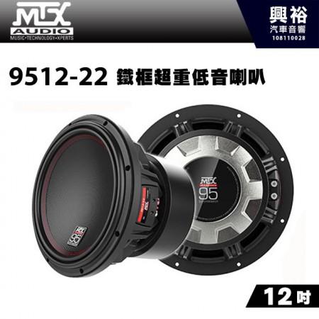 【MTX】美國品牌 12吋鋁鐵框超重低音喇叭9512-22*RMS 1200W 2Ω+2Ω