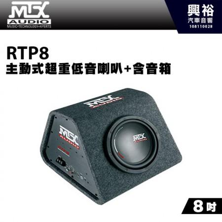 【MTX】美國品牌 8吋主動式超重低音喇叭+含音箱RTP8*最大功率 360W