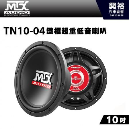【MTX】美國品牌 10吋鐵框超重低音喇叭TN10-04*RMS 150W