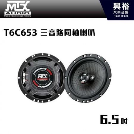 【MTX】T6C653 6.5吋 三音路同軸喇叭 *RMS 65W.公司貨
