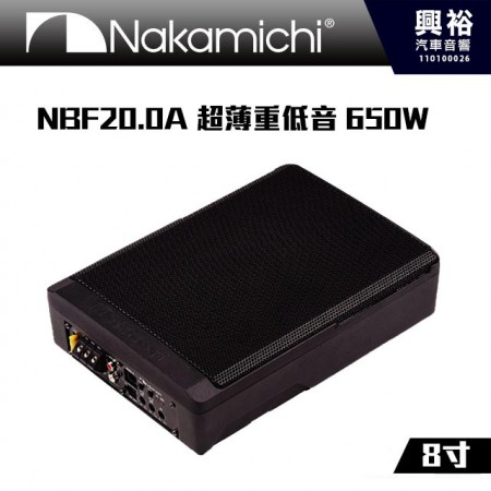 【Nakamichi】日本中道 NBF20.0A 超薄重低音 8吋 650W