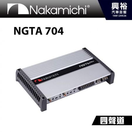 【Nakamichi】NGTA 704 AB類四聲道擴大器