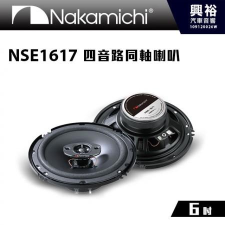 【Nakamichi】NSE1617 6吋 四音路同軸喇叭*峰值功率400W.公司貨