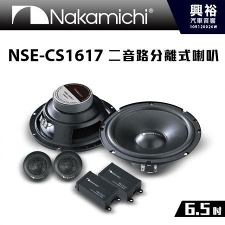 【Nakamichi】NSE-CS1617 6.5吋二音路分音喇叭*峰值功率200W.公司貨