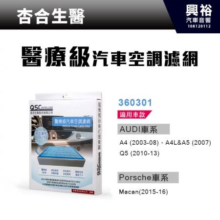 【杏合生醫】醫療級汽車空調濾網360301-AUDI.Porsche車款適用