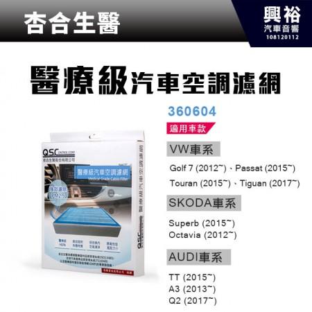 【杏合生醫】醫療級汽車空調濾網360604-VW.SKODA,AUDI車款適用