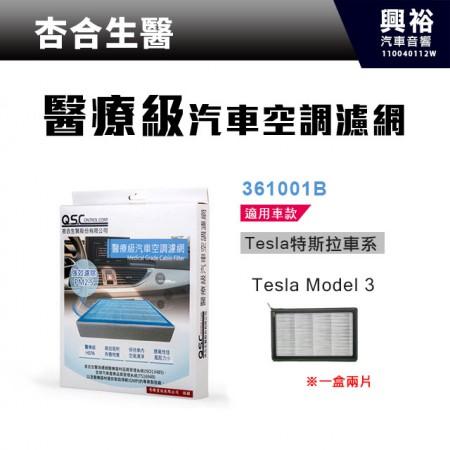 【杏合生醫】醫療級汽車空調濾網361001B-Tesla特斯拉車款適用