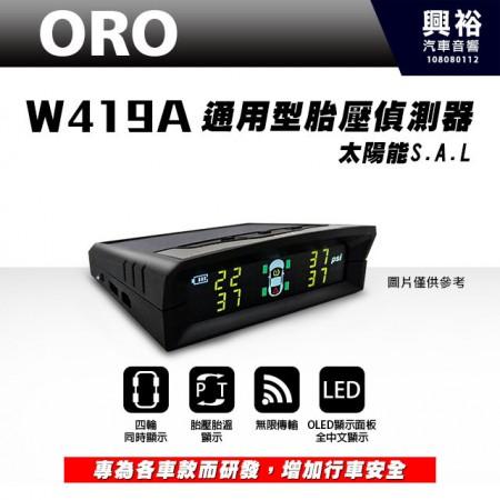 【ORO】W419A 通用型胎壓偵測器 太陽能S.A.L *顯示胎壓及胎溫|亮度自動調整|自動開關機功能