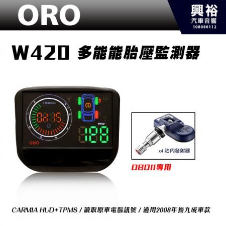 【ORO】W420 多功能胎壓監測器*CARMIA HUD+TPMS胎壓監測系統