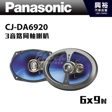 【Panasonic】CJ-DA6920 6X9吋 3音路同軸喇叭 *國際