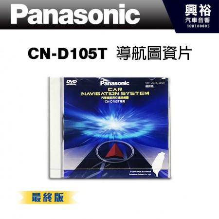 【Panasonic】Ver.2018/2019年最終版*國際導航片CN-D105T (無蘇花改道路)