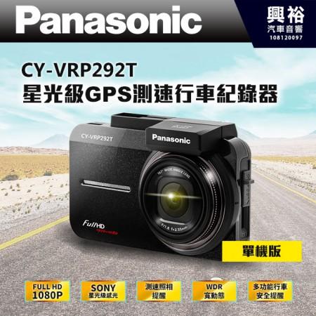 【Panasonic】 CY-VRP292T 單機版 SONY星光級GPS測速行車記錄器*送16G