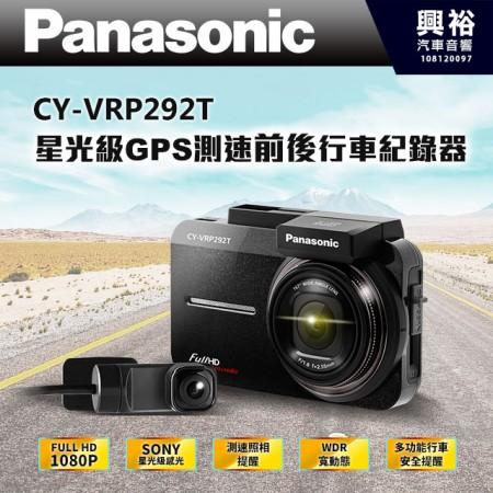 【Panasonic】 CY-VRP292T SONY星光級GPS測速前後行車記錄器*送16G