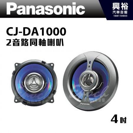【Panasonic】CJ-DA1000 4吋 2音路同軸喇叭*國際