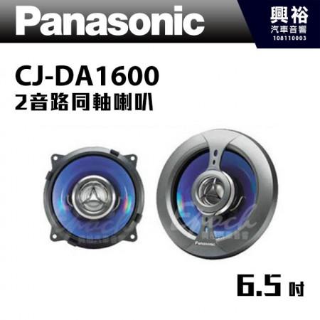 【Panasonic】CJ-DA1600 6.5吋 2音路同軸喇叭 *國際