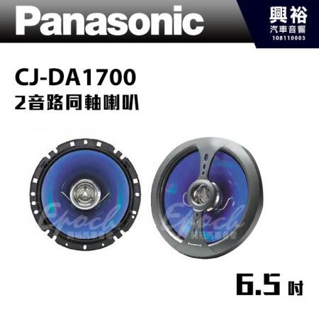 【Panasonic】CJ-DA1700 6.5吋 2音路同軸喇叭*國際