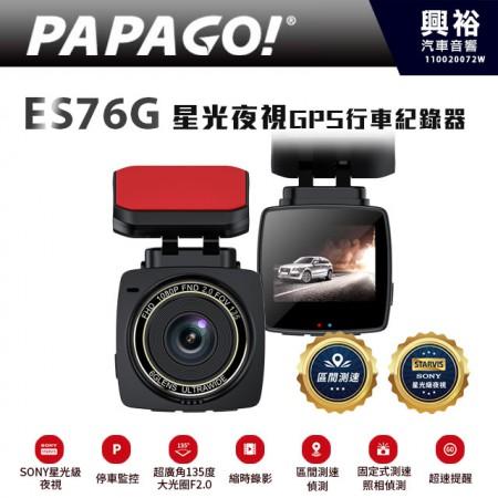 【PAPAGO】ES76G 星光夜視GPS行車記錄器 *區間測速/ FULL HD 1080P/Sony感光元件/停車監控/縮時錄影/135度廣角/F2.0大光圈