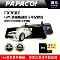 【PAPAGO】  FX760Z GPS測速後視鏡行車紀錄器(星光夜視/倒車顯影/前後雙錄)