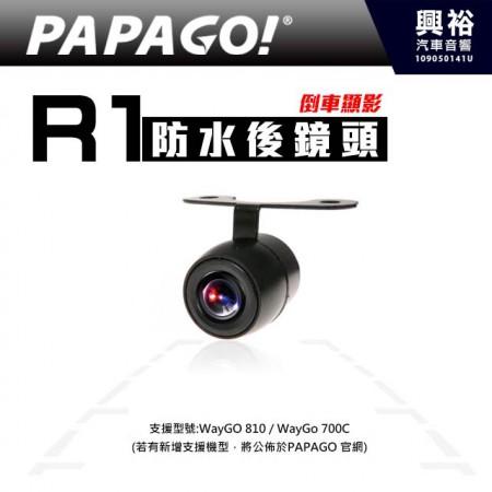 【PAPAGO】R1 防水後鏡頭 *導車顯影 (公司貨