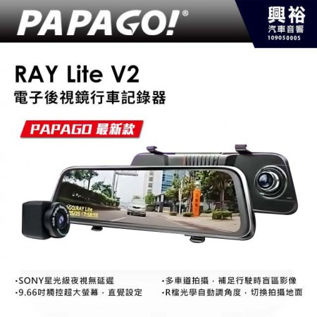 【PAPAGO】RAY Lite V2 電子後視鏡二代 前後雙錄行車記錄器 *9.66吋觸控螢幕+各種車型皆可安裝