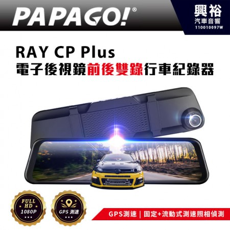 【PAPAGO】 Ray CP PLUS 前後雙錄電子後視鏡行車紀錄器*11.8吋觸控屏/GPS測速/測速照相/F2.0大光圈/130度超廣角鏡頭