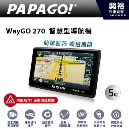 【PAPAGO】WAYGO 270 5吋智慧導航機*區間測速/固定測速照相提醒/路肩通行提示/語音提示/客製化路線/關聯式景點搜尋/國道計程收費試算