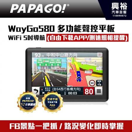【PAPAGO】 WayGo580 多功能聲控WiFi 5吋導航平板(自由下載APP/測速照相提醒)★2021 新品,聲控導航平板★