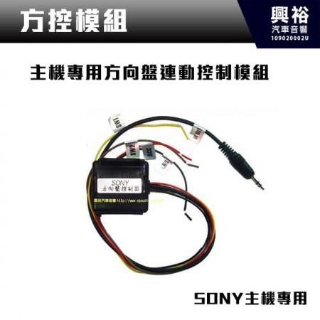 【方控模組】SONY 主機專用方向盤連動控制模組