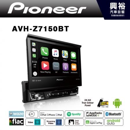 【Pioneer】AVH-Z7150BT 7吋 觸控伸縮DVD螢幕主機 *Apple CarPlay+導航+音樂+訊息 (公司貨